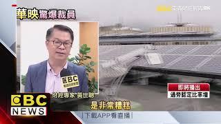 面板廠爆裁員 華映證實裁1 4%
