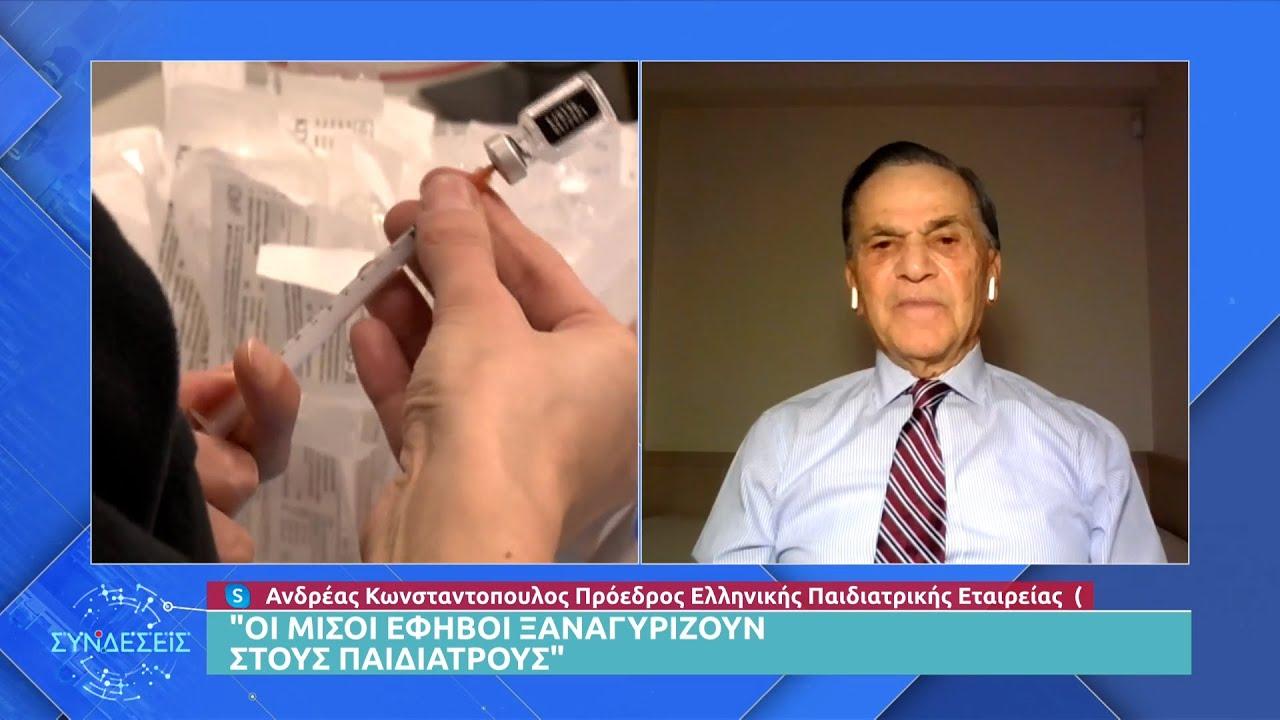 Εμβολιασμοί παιδιών: Απαντήσεις – διευκρινίσεις από τον πρόεδρο της Ελληνικής Παιδιατρικής Εταιρείας