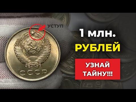 ШОК! ПРОВЕРЬТЕ КОПИЛКУ, МОЖЕТ У ВАС ЕСТЬ ТАКАЯ МОНЕТА | За эту монету платят 1000000 рублей