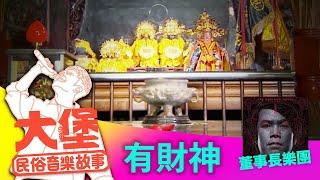 Ep2-6【大堡民俗音樂故事】外國人夢土地公?!竟跟大家樂有關?#有財神