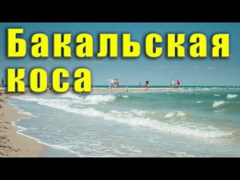 Скоро от Бакальской косы в Крыму ничего не останется. Интересное местно для одной ночевки.