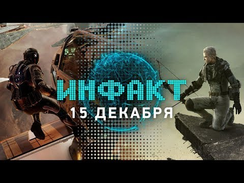 Инфакт от 15.12.2017 [игровые новости] — Star Citizen, Metal Gear Survive, Private Division...