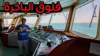 تجربة السفر في باخرة الشحن | مغامرة لا تنسى !