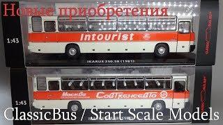 Мои Новинки: Масштабные модели Автоистория - МАЗ / СlassicBus - Икарус / Start Scale Models -ЗиЛ