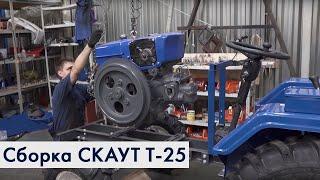 Видео Сборка трактора СКАУТ Т-25 из комплектующих