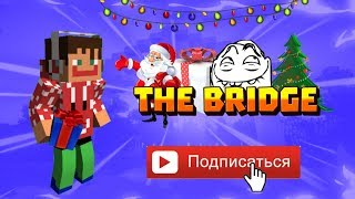 THE BRIDGE ЭТО НЕ МОЁ!