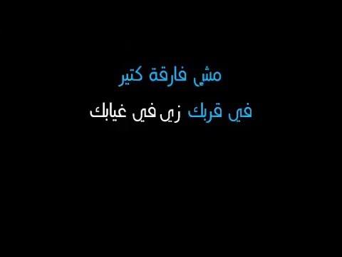 Karaoke Moush Far'a Ktir by Nancy Ajram