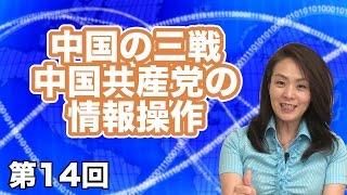 第13回 野党連合~日本共産党と組むのはお得?