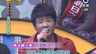 2013-02-16 明日之星-蔡佳麟-示範心疼