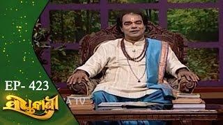 Sadhu Bani Ep 423 | ପ୍ରକୃତ ଭକ୍ତ କିଏ | Who Is Real Devotee