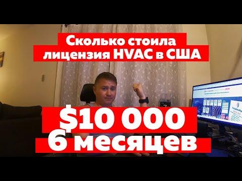 10 000 долларов и 6 месяцев или что нужно чтобы получить лицензию контрактора в США