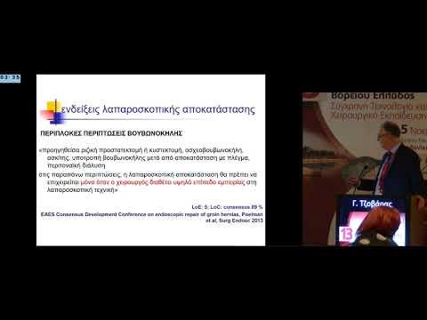 Τζοβάρας Γ - Ανοικτή ή λαπαροσκοπική αποκατάσταση βουβωνοκήλης Ενδείξεις αντενδείξεις