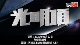 文革以來中國「最左」年代?陶傑:搞彎香港對中共有乜好處?沈旭暉:文革機器全方位收緊