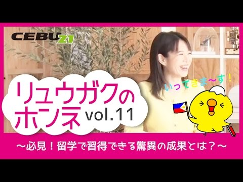 「リュウガクのホンネ」Vol.11 ~必見!留学で習得できる驚異の成果とは?~