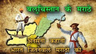 बलूचिस्तान के मराठे   Maharashtra To Balochistan - A journey Of Baloch Maratha   Separatist Movement