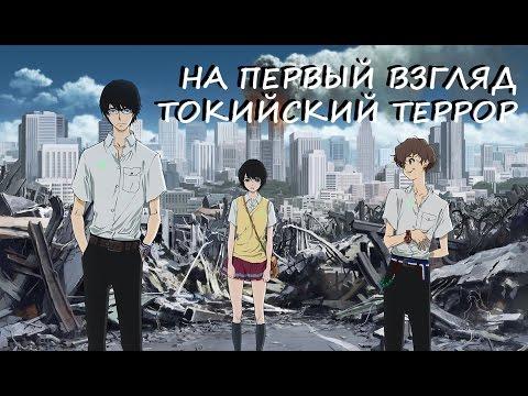 Токийский террор - На первый  взгляд