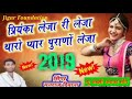 Priyanka Taro Pyar purana Leja - singer Manraj Deewana new latest dj song 2019 video download