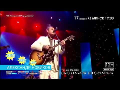 """Александр Новиков, 17.02.2019г, к/з """"Минск"""""""