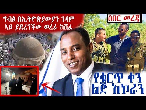 Ethiopia:ግብፃውያኑ የኢትዮጵያውያንን ዴር ሱልጣን ገዳም በጎለጎታ ሲወሩ የሚያሳይ ቪዲዮና  ግብፃውያኑን ድራሻቸውን  ያጠፋው ጀግናው ጋዲ