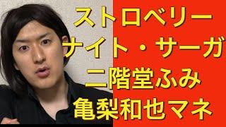 mqdefault - 【ストロベリーナイト・サーガ】二階堂ふみ、亀梨和也、江口洋介 〜ドラマものまね97〜