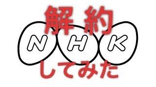 NHK受信契約を解約してみました