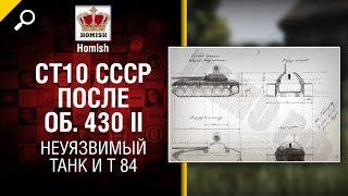 Неуязвимый танк и Т-84 - СТ10 СССР после Объекта 430 II - Будь готов! - от Homish [World of Tanks]