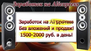 Улётный Заработок на Aliexpress 1500 - 2000 руб/день