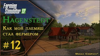 🚜 FS17 Hagenstedt ➤ КАК МОЙ ПЛЕМЯШ СТАЛ ФЕРМЕРОМ ➤ #12