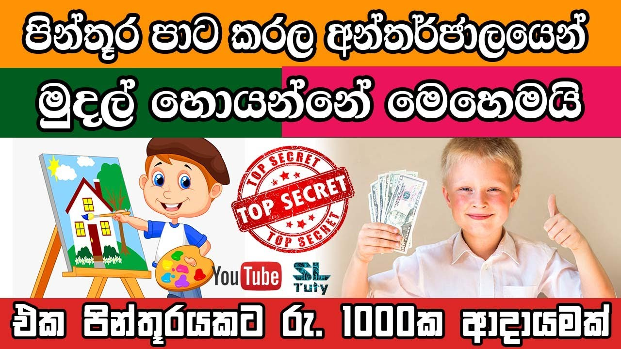 How to Make Money Online by Coloring Images| e money sinhala @SL Tuty thumbnail