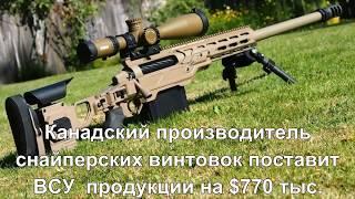 Главные новости Украины и мира 14 августа