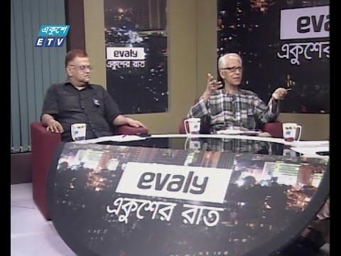 একুশের রাত    তালেবানের উত্থান ও বিশ্ব রাজনীতি    18 August 2021    ETV Talk Show