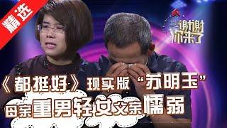 【NEW】《谢谢你来了》20171108:重男轻女,8岁女儿独自离家十二年!【重庆卫视官方频道】