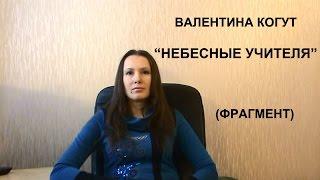 """Валентина Когут - """"Небесные учителя"""" (фрагмент)"""