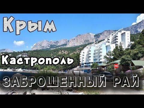 Заброшенный рай посреди Южного Берега Крыма. Кастрополь, пляж, море, набережная и жилье посуточно.