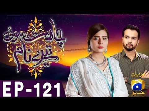 Chahat Hui Tere Naam - Episode 121    Har Pal Geo