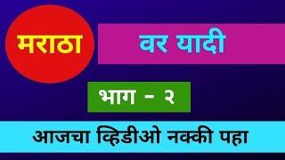 Maratha Marriage | Maratha Groom List | Maratha Vadhu Var Suchak Kendra | मराठा वर यादी
