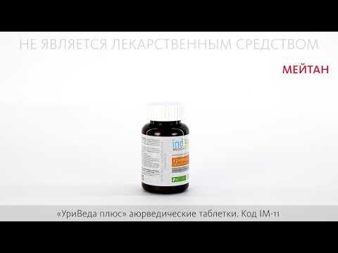 «УриВеда плюс» аюрведические травяные таблетки, 60 шт. Indo Medica MeiTan