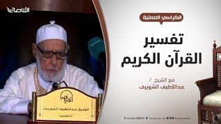 تفسير القرآن الكريم | الدرس: 178