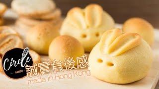 【誠實食後感】香港製造系列 - Circle Bakery