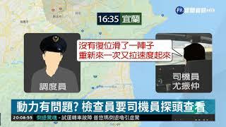 通聯記錄曝光! 司機員求救43分鐘| 華視新聞20181025