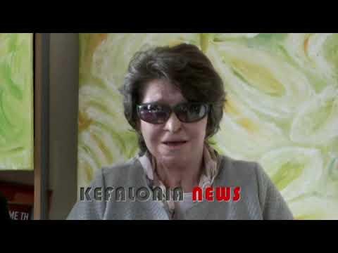Ε. Λειβαδά: Παρακολουθώντας τη συνέντευξη των υποψήφιων Ε/Β κ. Κούνεβα & της Κεφαλονίτισσας κ. Αρσένη