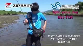 ZIP BAITS×BLUE STORM ライトゲームバック説明(岩崎林太郎)