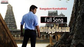 Kangalum Kandadhilai Full Song ll Karthikeyan Movie ll Nikhil, Swathi Reddy