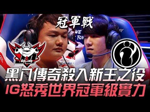 JDG vs IG 黑八傳奇殺入新王之役 IG怒秀世界冠軍級實力!Game 1