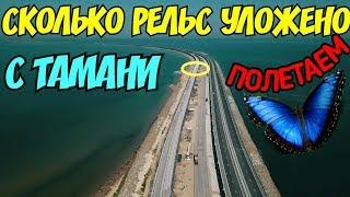 Крымский мост(сентябрь 2018) Сколько уложено РЕЛЬС в Ж/Д мост с Тамани? Прогресс на лицо! Полетаем!
