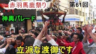 平成28年 第61回 赤羽馬鹿祭り 神輿パレード 。