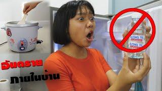 หนังสั้น | ระวัง!! อันตรายภายในบ้าน EP.15  | Beware!! House danger