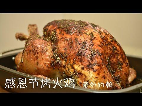 , title : '感恩节烤火鸡 Thanksgiving Roast Turkey | 约翰的小厨房'