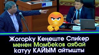 Бакылдаган Момбеков Спикерден КАТУУ кагуу ЖЕДИ    Акыркы Кабарлар