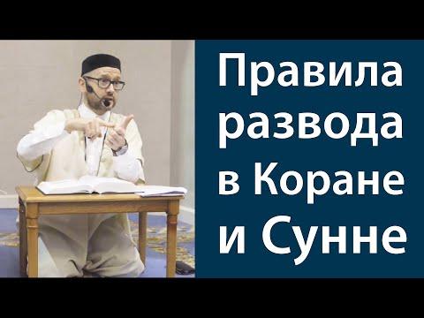 Правила развода в Коране и Сунне